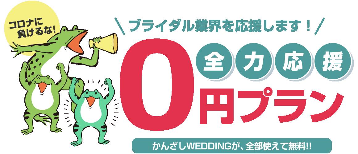 全力応援 0円プラン かんざしWEDDINGが、全部使えて無料!!