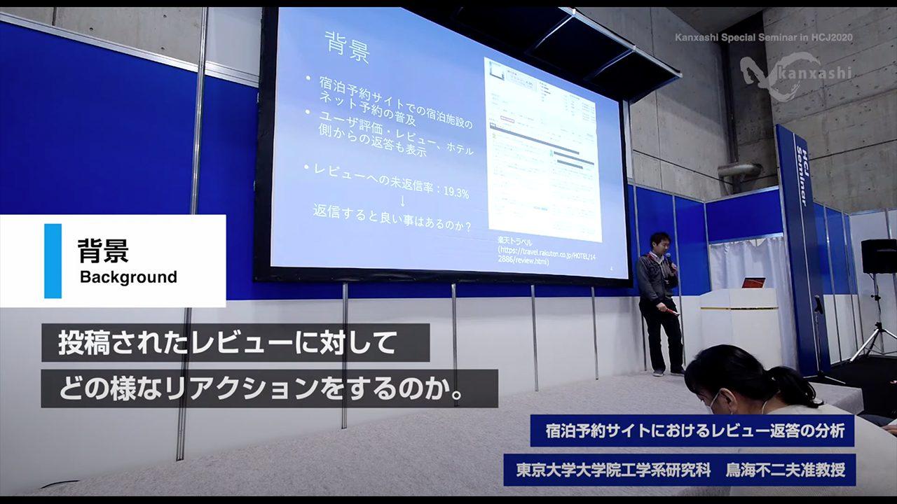共同研究パートナー東京大学 鳥海准教授による特別講演